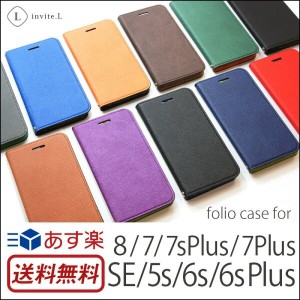 iPhone8 / iPhone7 / iPhone7 Plus / iPhone6s Plus / iPhone6 Plus 手帳型 レザー ケース invite.L Foliocase...