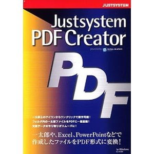 Justsystem PDF Creator for Windows