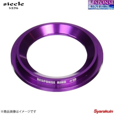 siecle シエクル 輸入車用レスポンスリング COOPER S R55~61 R58/R59 SX16S/SY16S 標準リング #10