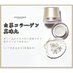 [THE FACE SHOP]白蔘コラーゲン真珠丸