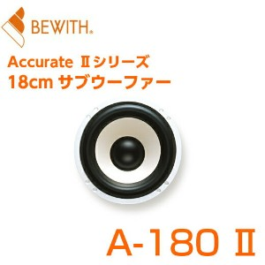 BEWITH(ビーウィズ)A-180II18cmサブウーファー(1個)AccurateIIシリーズ