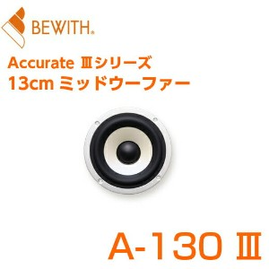 BEWITH(ビーウィズ)A-130III13cmミッドウーファー(ペア)AccurateIIIシリーズ