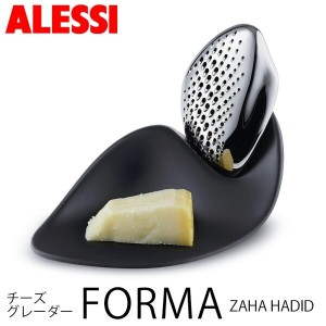 ALESSI チーズグレーター【FORMA】【ZH03】cheese grater チーズおろし  新生活 癒されるインテリア 楽しめる雑貨