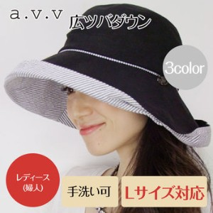 【a.v.v】広ツバダウン 3color 【RCP】