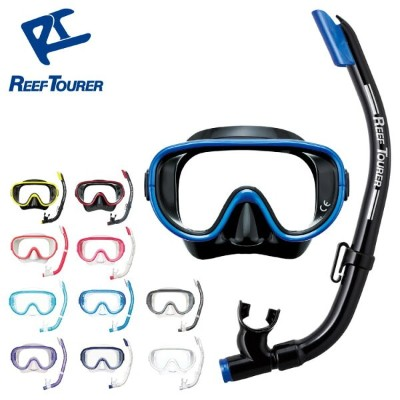 REEF TOURER/リーフツアラー RC0103 スノーケリング 2点 セット【男女兼用10歳~大人向き】