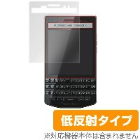 BlackBerry Porsche Design P'9983 smartphone 用 保護 フィルム OverLay Plus for BlackBerry Porsche Design P...
