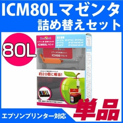 ICM80L マゼンタ〔エプソンプリンター対応〕 詰め替えセット マゼンタ【あす楽】【対応機種:EP-707A EP-777A EP-807AW EP-808AW EP-907F EP-977A3...