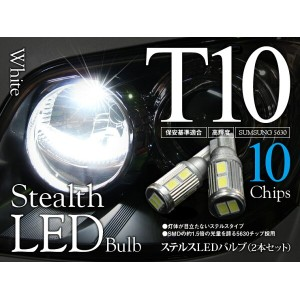 LED ステルスタイプ ウェッジバルブ 10チップ T10/T16兼用 ホワイト SUMSUNG5630 汎用 左右セット【即日発送】