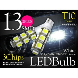カローラ フィールダー NZE/NRE16#系(H24/5~H27/2) ポジションランプ LED ウェッジバルブ 3chip 9連 SMD T10/T16兼用 ホワイト 汎用 左右セット【即日発送】