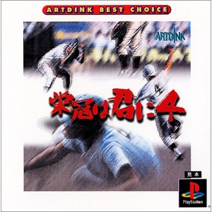 ARTDINK BEST CHOICE 栄冠は君に4