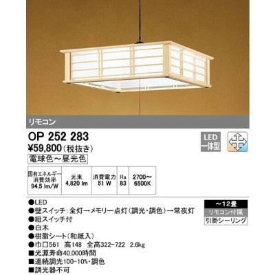 ODELICオーデリック リモコン付LED和風ペンダント~12畳 調光調色タイプ OP252283