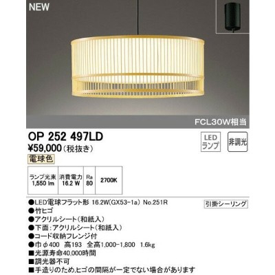 ODELICオーデリック LED和風ペンダントOP252497LD
