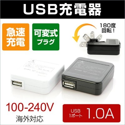iPhone 充電器 投函便 スマホ充電器 USB コンセント ACアダプター USB充電器 1A 1ポート急速充電器 iphone android 多機種対応 iPhone7/7Plus...