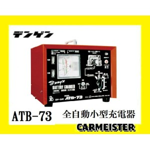 ATB-73 バッテリー充電器 全自動充電器 デンゲン株式会社 【送料込】