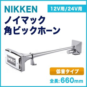 NK640 ノイマック 角ビッグホーン(660mm)【代引不可】