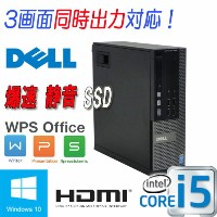 中古パソコン Windows10 Home 64bit /Corei5 3470(3.2Ghz) /爆速新品SSD120GB /DELL Optiplex 7010SF /メモリ4GB ...