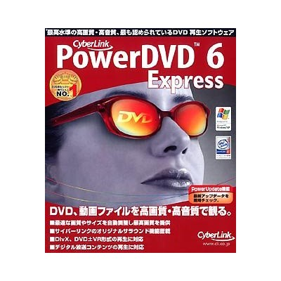 POWER DVD 6 Express