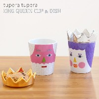 tupera tupera(ツペラツペラ)CUP&DISH(KING QUEEN 王様 王女様 ティータイム 湯のみ 小鉢 お菓子皿 フリーカップ King & Prince )
