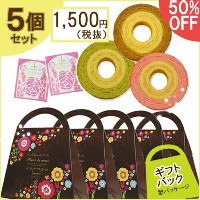 【50%off】【5箱セット】Merci de merci景品参加賞焼き菓子5箱セットNo.4(バウムクーヘン&紅茶) バームクーヘン 景品 プレゼント お菓子 参加賞 激安 ギフト 退職 挨拶...