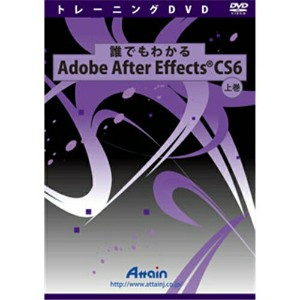 ATTE-749 「直送」【代引不可・他メーカー同梱不可】 アテイン 誰でもわかるAdobe After Effects CS6 上巻