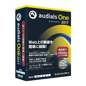 Audials One 2017
