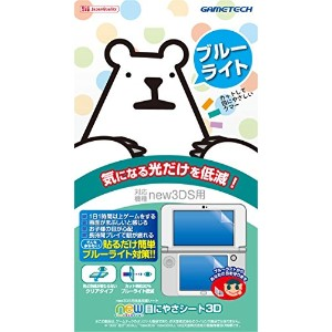 new3DS用液晶画面保護シート『new目にやさシート3D』