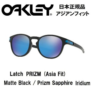 【 日本 正規品 ジャパン アジアンフィット 】 2017 OAKLEY Latch PRIZM SUNGLASS JAPAN ASIAN FIT MATTE Black / PRIZM...
