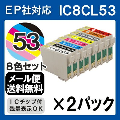 【IC8CL53×2セット】インク エプソン インクカートリッジ IC53 epson 8色セット プリンターインク 互換インク インキ インク・カートリッジ 8色パック IC8CL53IC53BK...