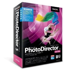 PhotoDirector5 Ultra 特別優待版