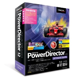 PowerDirector12 Ultimate Suite 特別優待版