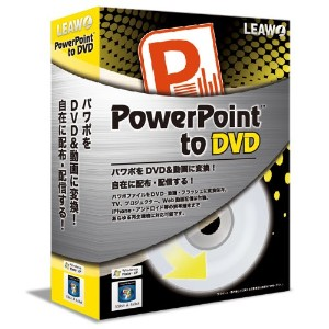 PowerPoint to DVD (パワーポイント トゥ DVD)