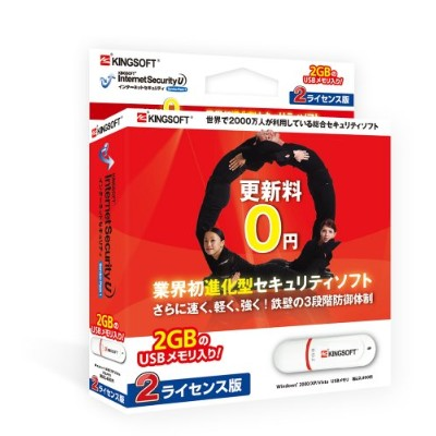 KINGSOFT InternetSecurity U SP1 パッケージ 2ライセンス USB版
