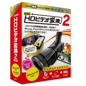 HDビデオ変換2 PRO for Win