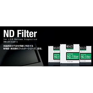 ND-LCDフィルター 5% 75x75