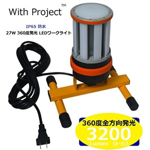WithProject LED 27W 防水 3200lm ワークライト 投光器 360度発光