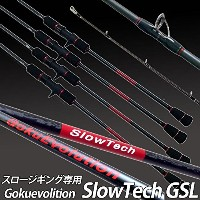 Gokuevolution SlowTech(スローテック) GSL66-160 [90304]