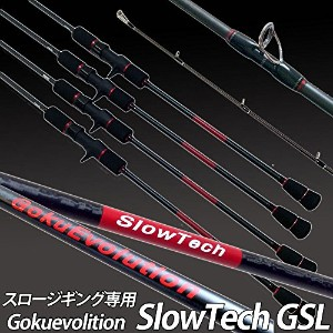 Gokuevolution SlowTech(スローテック) GSL66-200 [90305]