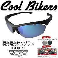 COOLBIKERS クールバイカーズ サングラス CB30000-11