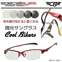 SPECIALEYES(スペシャライズ)クールバイカーズ 調光 色が変わる COOLBIKERS SP-CB8318-4-RD