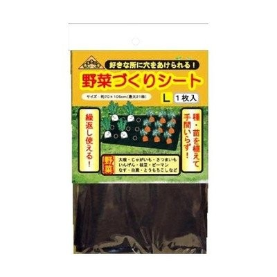 FOREST 野菜づくりシート L 1枚入