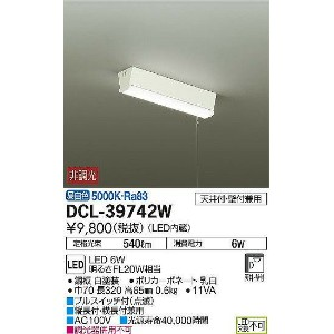 DCL-39742W DAIKO プルスイッチ 小型シーリングライト [LED昼白色]
