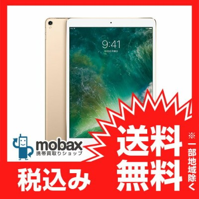 ◆ポイントUP◆【新品未開封品(未使用)】 iPad Pro 10.5インチ Wi-Fiモデル 256GB [ゴールド] MPF12J/A