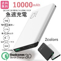 QC3.0大容量10000mAh iphone android 5v/9v/12v出力 モバイルバッテリー 2in/2out 2.4A急速充電 quick charge クイックチャージ type-c