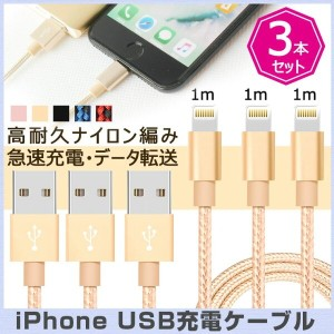 iPhone ケーブル 100cmアイフォン ケーブル iPhone 携帯用 充電器 データ転送可 Made for iPhone X iPhone8 7 / 7 Plus / 6S / 6S...