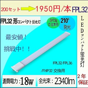 【FPL32EX形 コンパクト蛍光ランプ  FPL型LED FPL代替LEDコンパクト蛍光灯 パラライト コンパクト蛍光灯 】 LED18w 18W消費電力 2340lm 50000h...
