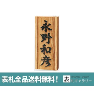 【30%OFF】【表札】延寿(エンジュ)風水浮彫