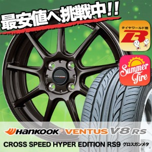 165/55R14 HANKOOK ハンコック VENTUS V8 RS H424 ベンタス V8 RS H424 CROSS SPEED HYPER EDITION RS9 クロススピード...