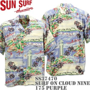 SUN SURF(サンサーフ)アロハシャツ HAWAIIAN SHIRT『SURF ON CLOUD NINE』SS37470-175 Purple