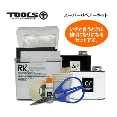 TOOLS スーパーリペアキットサーフボード修理キット)/サーフ用品【小型宅配便】【コンビニ受取対応商品】【RCP】