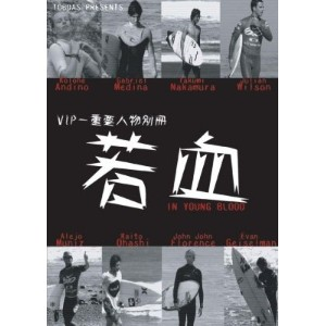[ DVD]VIP別冊 若血- In Young Blood